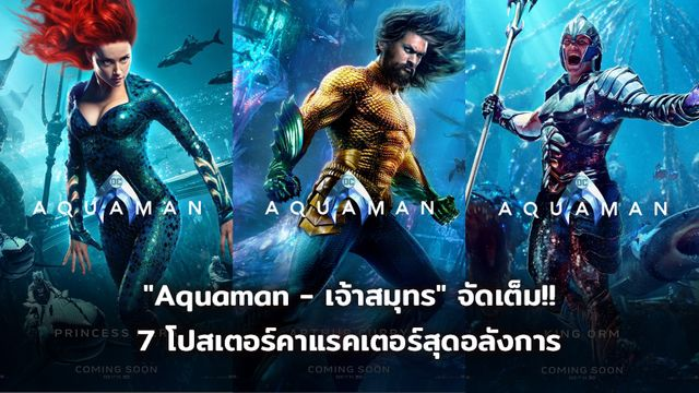 """""""Aquaman"""" จัดเต็ม 7 โปสเตอร์คาแรคเตอร์สุดอลังการ พร้อมลั่นกลองรบ 13 ธันวาคมนี้"""