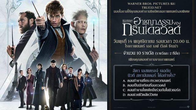 ประกาศรายชื่อผู้โชคดีที่ได้รับบัตรชมภาพยนตร์รอบพิเศษเรื่อง Fantastic Beasts: The Crimes of Grindelwald