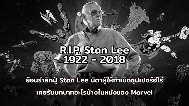 ย้อนรำลึกปู่ Stan Lee บิดาผู้ให้กำเนิดซุปเปอร์ฮีโร่ของ Marvel เคยรับบทบาทอะไรบ้างในหนังของ Marvel