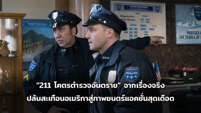 """จากเรื่องจริงของเหตุการณ์ปล้นธนาคารสะเทือนตำรวจอเมริกา สู่ภาพยนตร์แอคชั่นสุดเดือด """"211 (ทู วัน วัน) โคตรตำรวจอันตราย"""""""