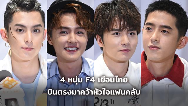 กรี๊ดลั่น!! 4หนุ่มF4เยือนไทย บินตรงมาคว้าหัวใจแฟนคลับ ในงานเปิดตัวไอคอนสยาม