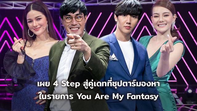มากกว่าฝัน!! เผย 4 Step สู่คู่เดทที่ซุปตาร์มองหา ในรายการ You Are My Fantasy