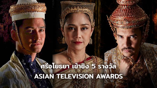 ศรีอโยธยาเข้าชิง 5 รางวัล ASIAN TELEVISION AWARDSครั้งที่ 23