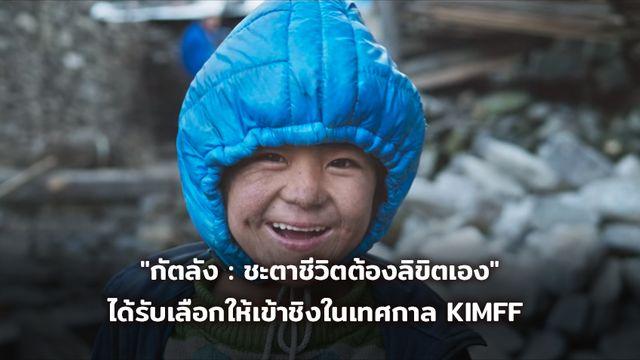 """""""กัตลัง : ชะตาชีวิตต้องลิขิตเอง"""" ได้รับเลือกให้เข้าชิงสาขาภาพยนตร์ยอดเยี่ยมในเทศกาล KIMFF"""