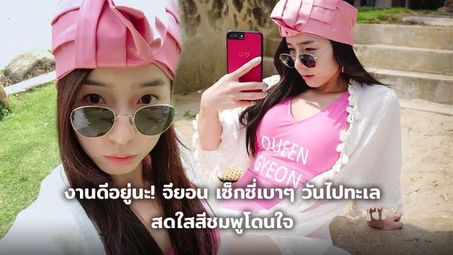 งานดีอยู่นะ! จียอน เซ็กซี่เบาๆ วันไปทะเล สดใสสีชมพูโดนใจ
