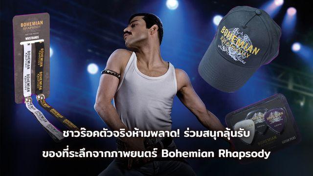 ประกาศรายชื่อผู้โชคดี ที่ได้รับของที่ระลึกชาวร็อคจากภาพยนตร์เรื่อง Bohemian Rhapsody