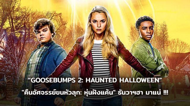 """""""GOOSEBUMPS 2: HAUNTED HALLOWEEN""""  """"คืนอัศจรรย์ขนหัวลุก: หุ่นฝังแค้น"""" ธันวาฯฮา มาแน่ !!!"""