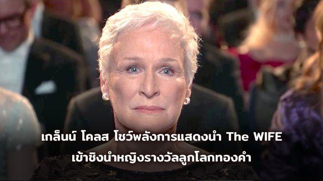 เกล็นน์ โคลส โชว์พลังการแสดงนำ The WIFE เมียโลกไม่จำ เข้าชิงนำหญิงรางวัลลูกโลกทองคำ