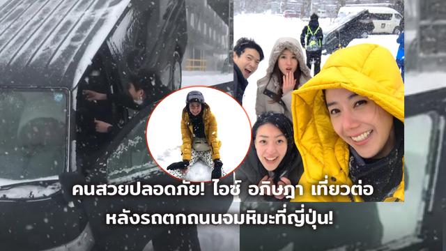 คนสวยปลอดภัย! ไอซ์ อภิษฎา เที่ยวต่อหลังรถตกถนนจมหิมะที่ญี่ปุ่น! (มีคลิป)