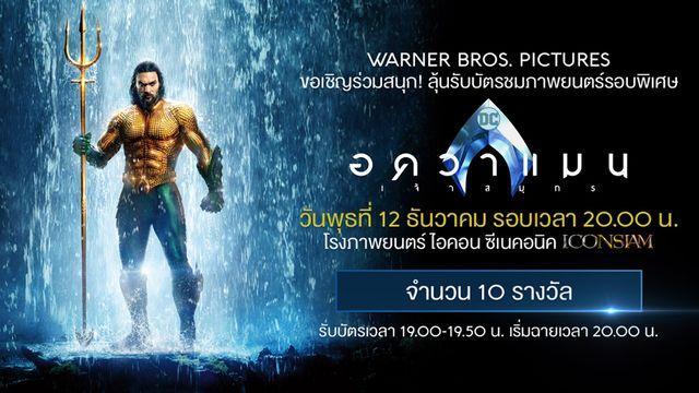 ประกาศรายชื่อผู้โชคดีที่รับบัตรชมภาพยนตร์รอบพิเศษเรื่อง Aquaman - อควาแมน เจ้าสมุทร