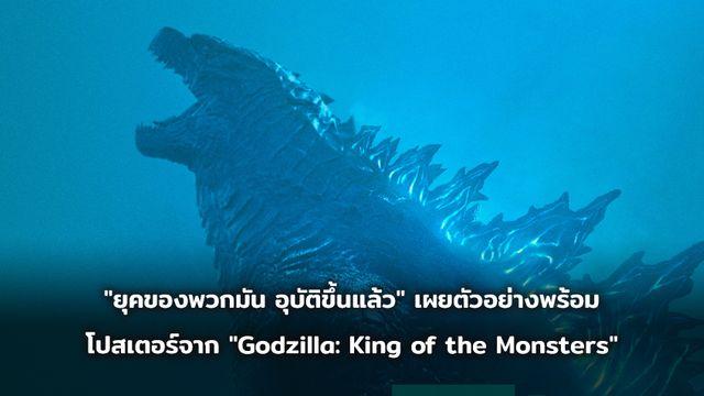 """""""ยุคของพวกมัน อุบัติขึ้นแล้ว""""  เผยตัวอย่าง พร้อมโปสเตอร์จาก """"Godzilla: King of the Monsters"""""""