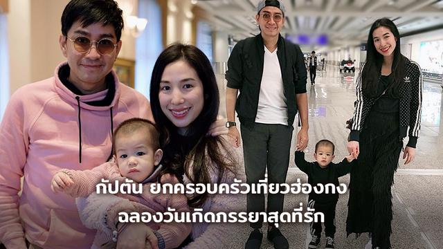 ทริปแรกของเรา!! กัปตัน ยกครอบครัวเที่ยวฮ่องกง ฉลองวันเกิด เอ้ก ภรรยาสุดที่รัก (มีคลิป)
