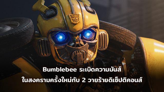 Bumblebee ระเบิดความมันส์ ในสงครามครั้งใหม่กับ 2 วายร้ายดิเซ็ปติคอนส์