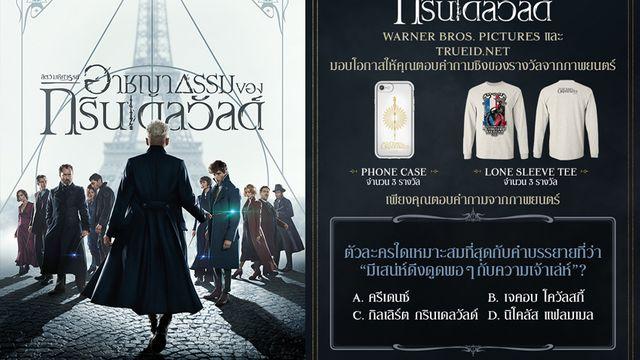 ประกาศรายชื่อผู้โชคดีที่ได้รับของที่ระลึกจากโลกเวทมนตร์จากภาพยนตร์เรื่อง Fantastic Beasts: The Crimes of Grindelwald