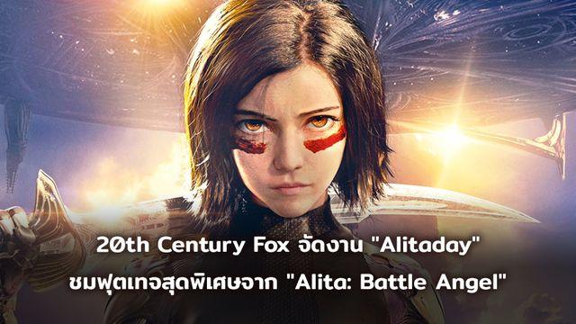 "20th Century Fox จัดงาน ""Alitaday"" สื่อมวลชนร่วมชมฟุตเทจสุดพิเศษจากภาพยนตร์ ""Alita: Battle Angel"""