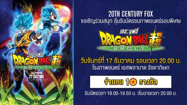 ประกาศรายชื่อผู้โชคดีที่รับบัตรชมภาพยนตร์รอบพิเศษเรื่อง Dragon Ball Super: Broly ดราก้อนบอล ซูเปอร์: โบรลี่