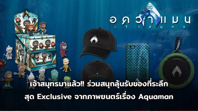 เจ้าสมุทรมาแล้ว!! ร่วมสนุกลุ้นรับของที่ระลึกสุด Exclusive จากภาพยนตร์เรื่อง Aquaman