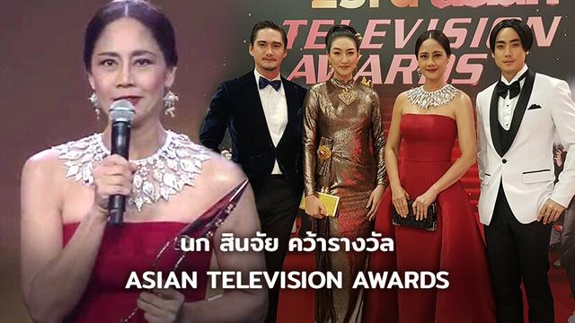 ยิ้มแก้มปริ!! นก สินจัย คว้ารางวัล ASIAN TELEVISION AWARDS ครั้งที่ 23 (มีคลิป)