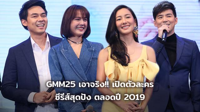 GMM25 เอาจริง!! เปิดตัวละคร-ซีรีส์สุดปัง ตลอดปี 2019