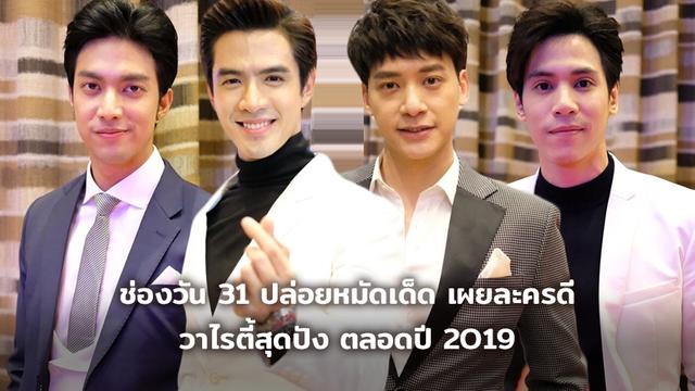 ช่องวัน 31 ปล่อยหมัดเด็ด เผยละครดี วาไรตี้สุดปัง ตลอดปี 2019