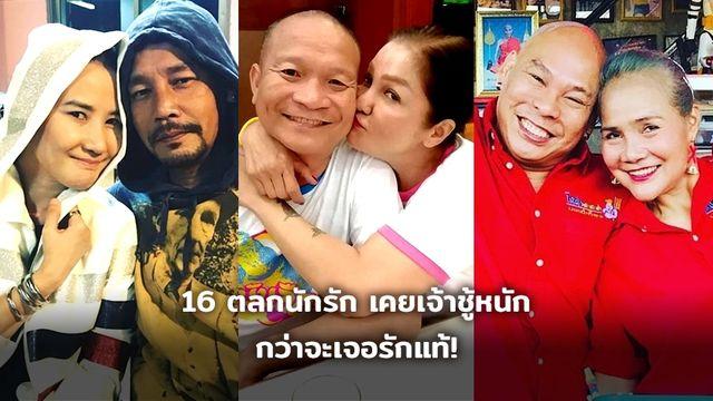 16 ตลกนักรัก เคยเจ้าชู้หนัก กว่าจะเจอรักแท้!