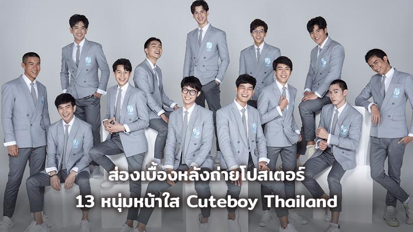 หล่อทะลุเลนส์!! ส่องเบื้องหลังถ่ายโปสเตอร์ 13 หนุ่มหน้าใส Cuteboy Thailand