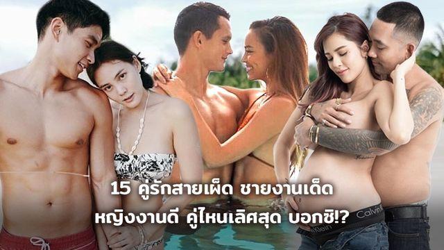 15 คู่รักสายเผ็ด ชายงานเด็ด หญิงงานดี คู่ไหนเลิศสุด บอกซิ!?