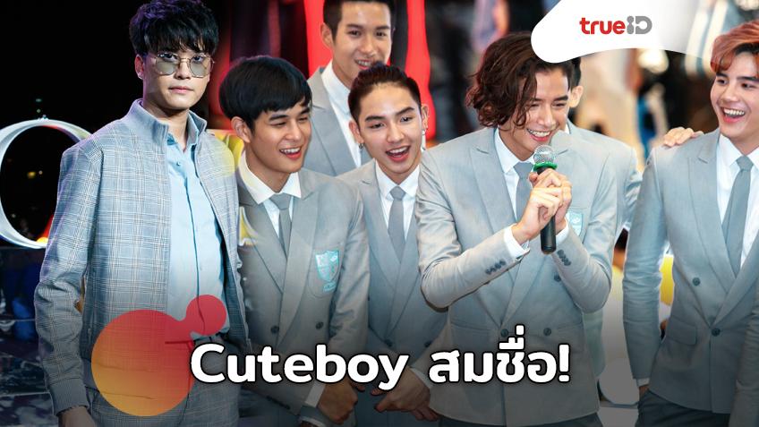 รันเวย์ร้อน! นนท์ ธนนท์ นำทีม Cuteboy Thailand เดินแฟชั่นโชว์ งานไอคอนสยาม แฟชั่นเทรนด์ 2019