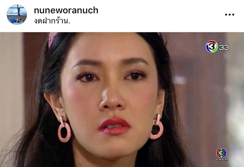 นุ่น-วรนุช