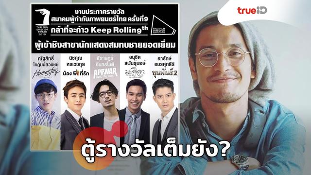 ตู้โชว์เต็มยัง? โอ อนุชิต ตื่นเต้นเข้าชิงรางวัลนักแสดงสมทบชาย งานสมาคมผกก.ภาพยนตร์ไทย ครั้งที่ 9