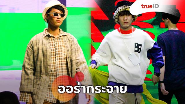 ออร่ากระจาย!! หนุ่ม Cuteboy Thailand ร่วมเดินแบบแฟชั่นโชว์ ในงาน BIFW2019