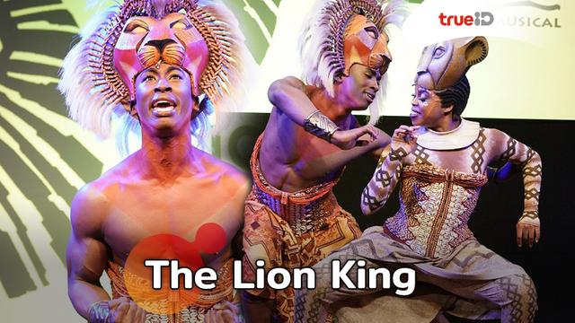 ล้างตารอดู!! The Lion King พร้อมสะกดสายตาชาวไทย
