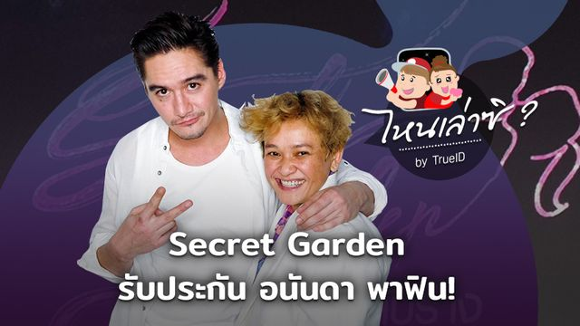 ไหนเล่าซิ? เจี๊ยบ นภัสริญญ์ โปรดิวเซอร์ Secret Garden อลเวงรักสลับร่าง รับประกัน อนันดา พาฟิน!