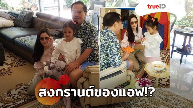 สงกรานต์แบบนี้ดีจัง! แอฟ ทักษอร พา น้องปีใหม่ รดน้ำขอพรคุณปู่ ในเทศกาลปีใหม่ไทย!
