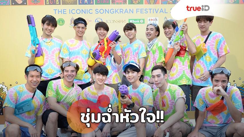 ชุ่มฉ่ำหัวใจ!! ควันหลง 13 หนุ่ม Cuteboy Thailand แจกความสดใสในวันสงกรานต์