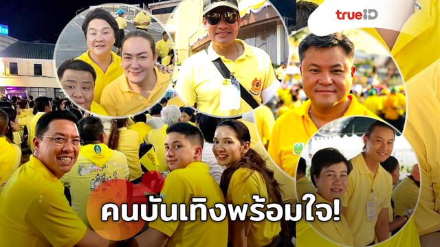 คนบันเทิงสวมเสื้อเหลือง รอรับเสด็จฯ พระบาทสมเด็จพระเจ้าอยู่หัว เสด็จฯ เลียบพระนคร
