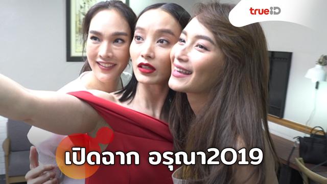 บี แท็กทีม ตุ๊ก-ออร์แกน ถ่ายทอดความรักผู้หญิงยุค 4G ใน อรุณา 2019