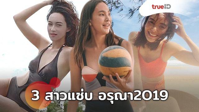 ส่องชุดว่ายน้ำ 3 สาว บี-ตุ๊ก-ออร์แกน จาก อรุณา 2019 แซ่บจี๊ด สดใส สะใจ!