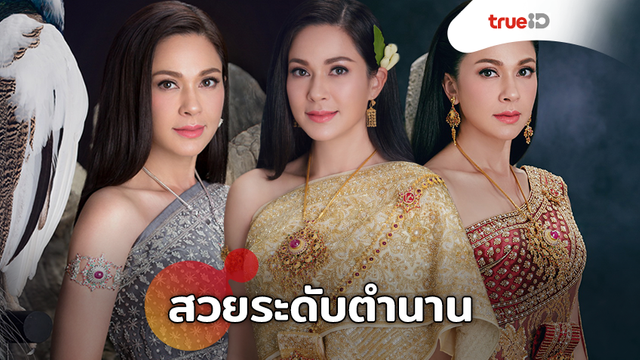 สวยระดับตำนาน!!! แหม่ม คัทลียา แต่งชุดไทย ชวนนึกถึงสมัยละคร เรือนมยุรา