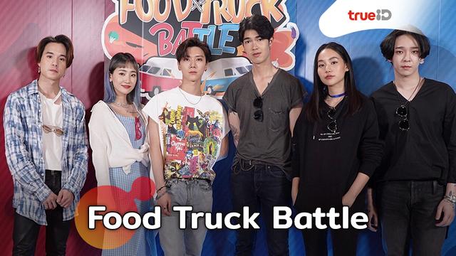 งานนี้มีเฮ!! ส่องเบื้องหลังการถ่ายทำ Food Truck Battle ดาราไทย ปะทะ ไอดอลเกาหลี