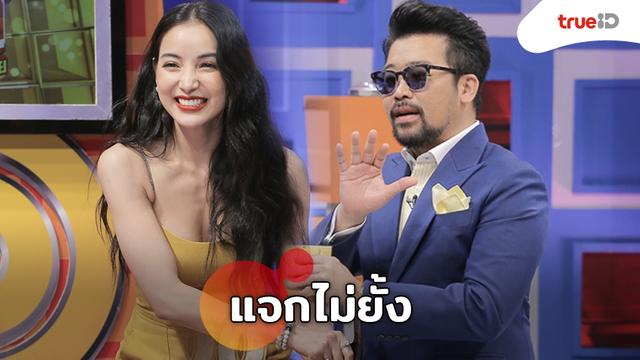 น้าเน็ก-แพท พาตะลุยวงล้อนำโชค ขนคาราวานแจกไม่ยั้ง ใน The Price is Right Thailand