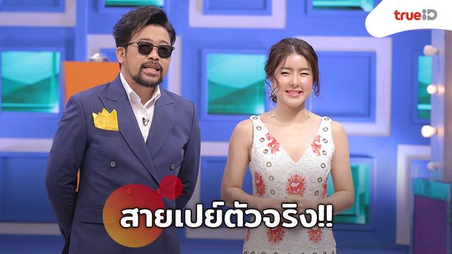 สายเปย์ตัวจริง!! น้าเน็ก-จียอน การันตีความเฮงถ้วนหน้า ใน The Price is Right Thailand ราคาพารวย