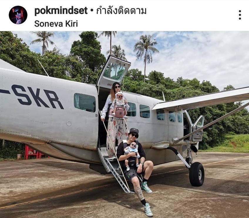 ป๊อก มาร์กี้ และลูกทั้งสอง ขึ้นเครื่องบินไปเที่ยวเกาะกูด