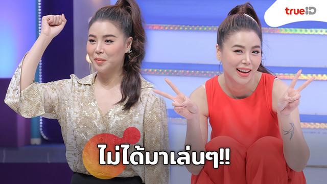 ไม่ได้มาเล่นๆ!! ซานิ ขนมุขท้าชน น้าเน็ก ใน The Price is Right Thailand