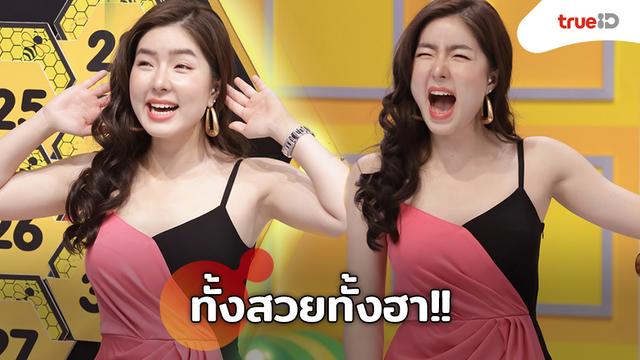 ทั้งสวยทั้งฮา!! จียอน โปรยเสน่ห์ แจกความเฮง ใน The Price is Right Thailand ราคาพารวย