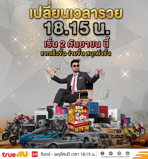 The Price is Right Thailand ราคาพารวย