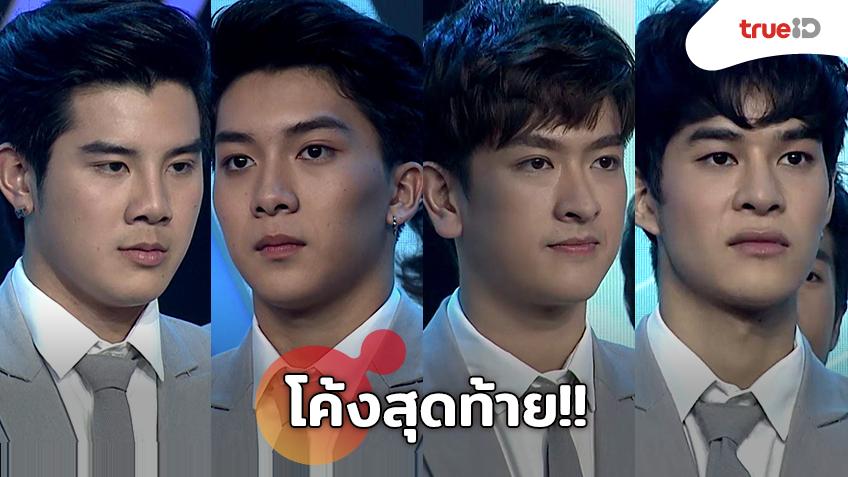 โค้งสุดท้าย!! อาร์ต-กริช-เสือ-มาร์คพูม ใครจะเป็น CUTEBOY คนแรกของเมืองไทย
