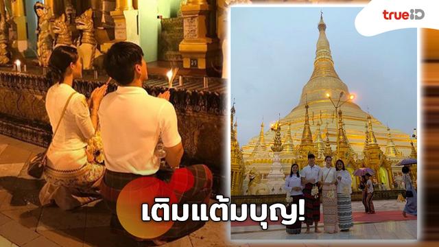 รักเดียวของอุรัสยา!! ส่องทริปเติมแต้มบุญ ณเดชน์-ญาญ่า ที่พม่า หวานดีแบบมีกาลเทศะ