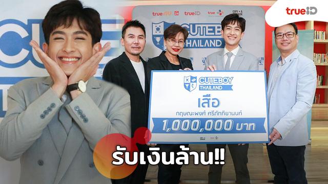ยิ้มไม่หุบ!! เสือ กฤษณะพงศ์ CUTEBOY คนแรกของไทย รับมอบเงิน 1 ล้านบาท