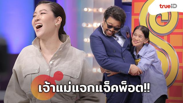 เชียร์ ยิ้มร่า ขึ้นแท่นเจ้าแม่แจกแจ็คพ็อต ใน The Price is Right Thailand ราคาพารวย